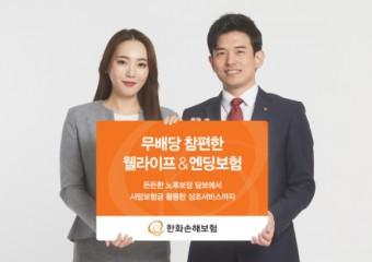 한화손보, '참편한 웰라이프&엔딩보험'…상조서비스도 제공