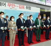 무안공항서 김포 간 '하이에어(Hi-Air)' 신규노선 취항식
