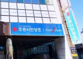 조흥시민상조, 수년전 가입회원 '입금 증거대라' 환급 거부