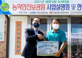 생보재단-전남 진도군, 농촌 맞춤형 노인자살예방 체계 마련